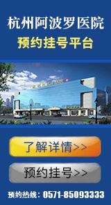 杭州阳痿早泄医院