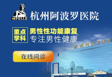 杭州阿波罗医院