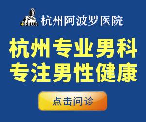 杭州包皮手术医院