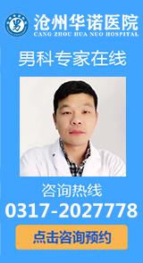 沧州做包皮手术医院