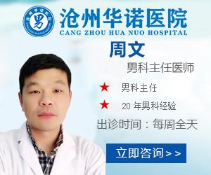 沧州华诺医院