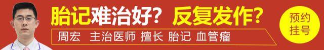 广州胎记医院