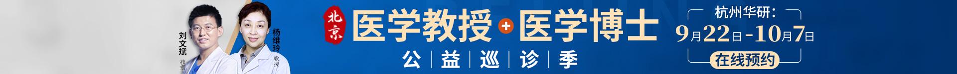 杭州华研医院