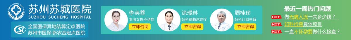 苏州治疗妇科炎症医院