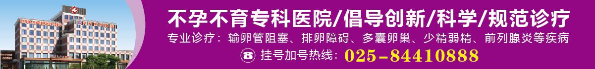 南京不孕不育专科医院