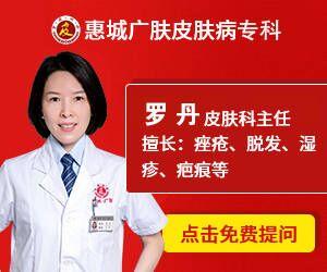 惠州皮肤病医院哪家好
