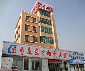 枣庄人流医院