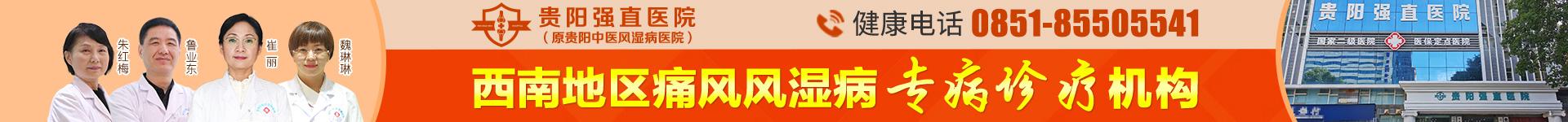 贵阳中医风湿病医院