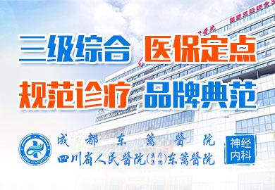 四川省人民医院(医疗集团)东篱医院