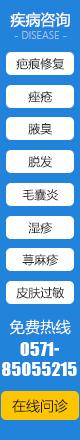 杭州治疗荨麻疹医院