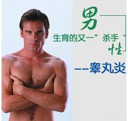 睾丸炎症吃什么_男性得了睾丸炎吃什么药好-1 - 飞华健康网