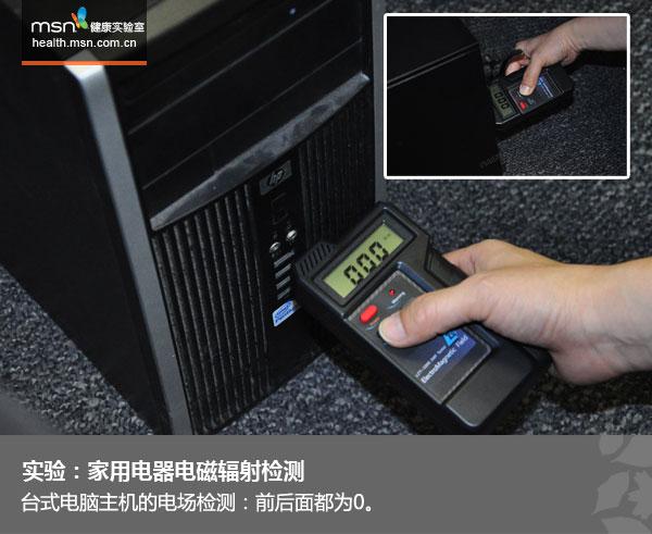 家用电器辐射排行_哪类家用电器电磁辐射最严重? - 飞华健康网