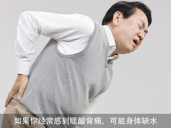 腰酸背痛是缺水信号 盘点9个健康冷知识