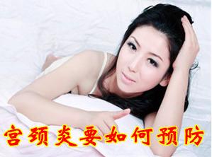 预防宫颈炎的方法哪些呢