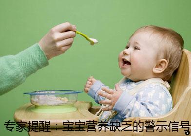 宝宝营养缺乏的警示信号