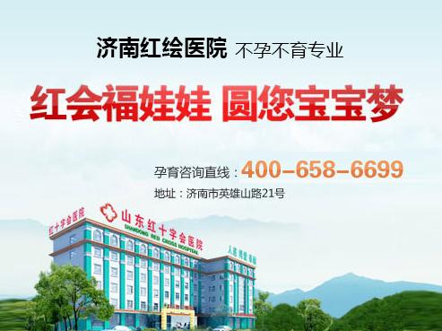 济南红会医院