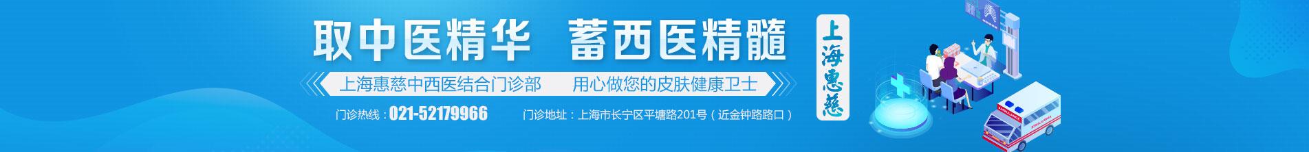 上海惠慈医院皮肤科
