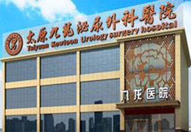 太原九龙泌尿外科医院